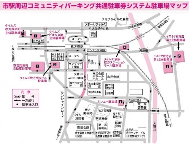 枚方市駅周辺コミュニティパーキング共通駐車券システムの利用について ...