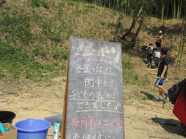 プレーパーク開催看板の写真