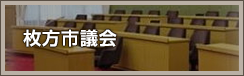 枚方市议会